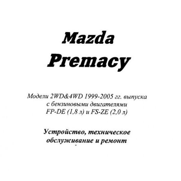 CD WIRING DIAGRAM MAZDA PREMACY ปี 99-05 (2WD, 4WD)