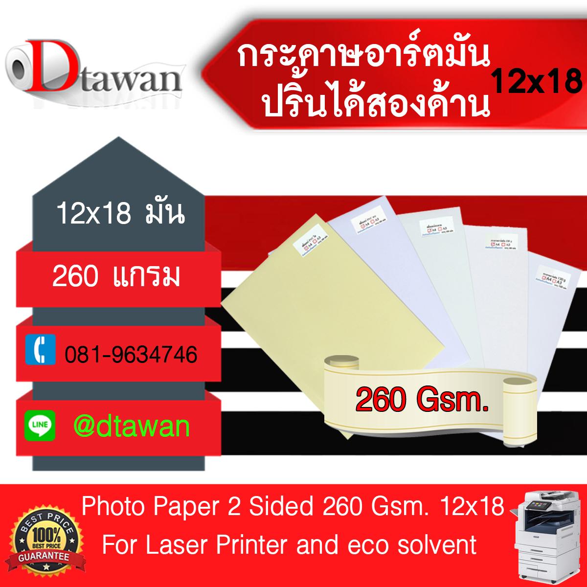 กระดาษอาร์ตมัน 2หน้า 260g (260แกรม) ขนาด 12x18นิ้ว
