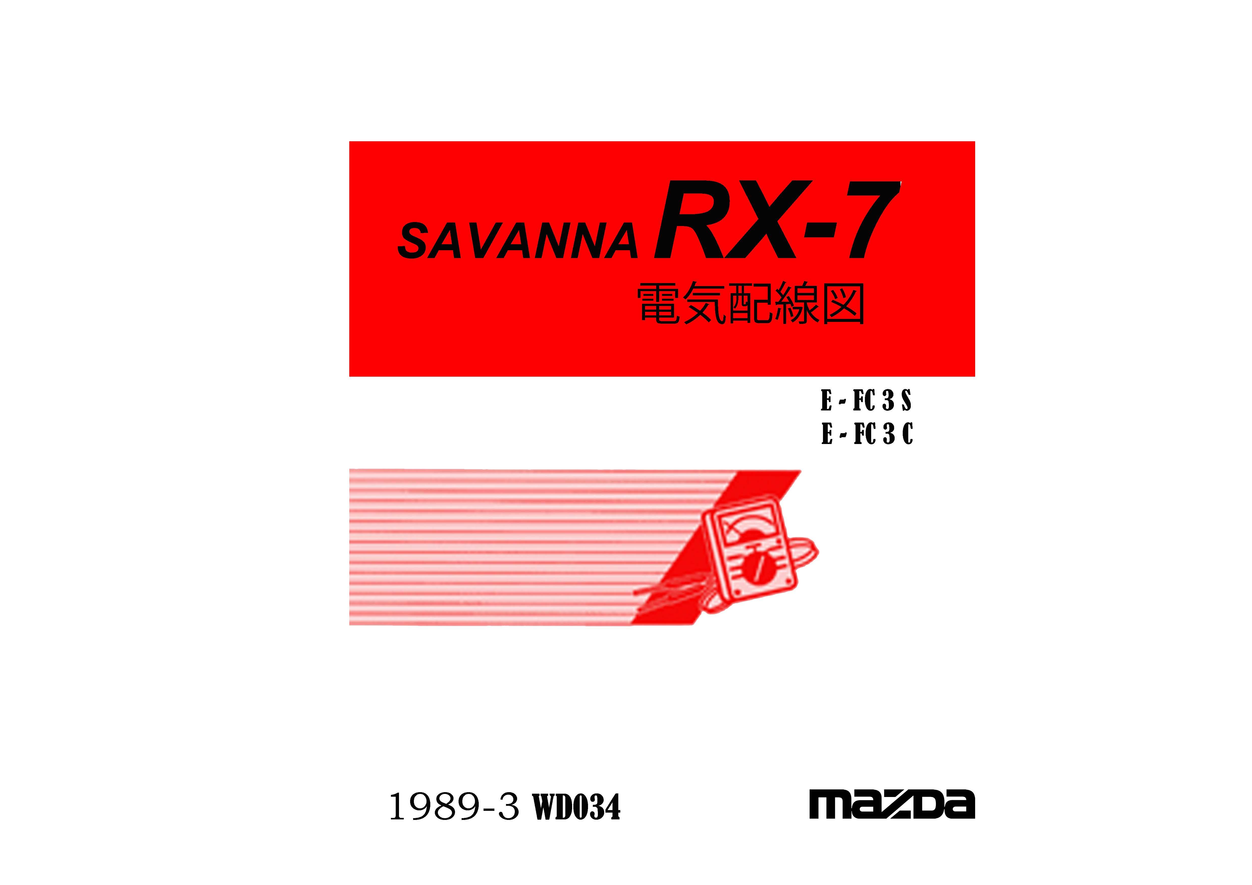 หนังสือ Wiring Diagram MAZDA SAVANNA RX-7 1989-3~ (JP)