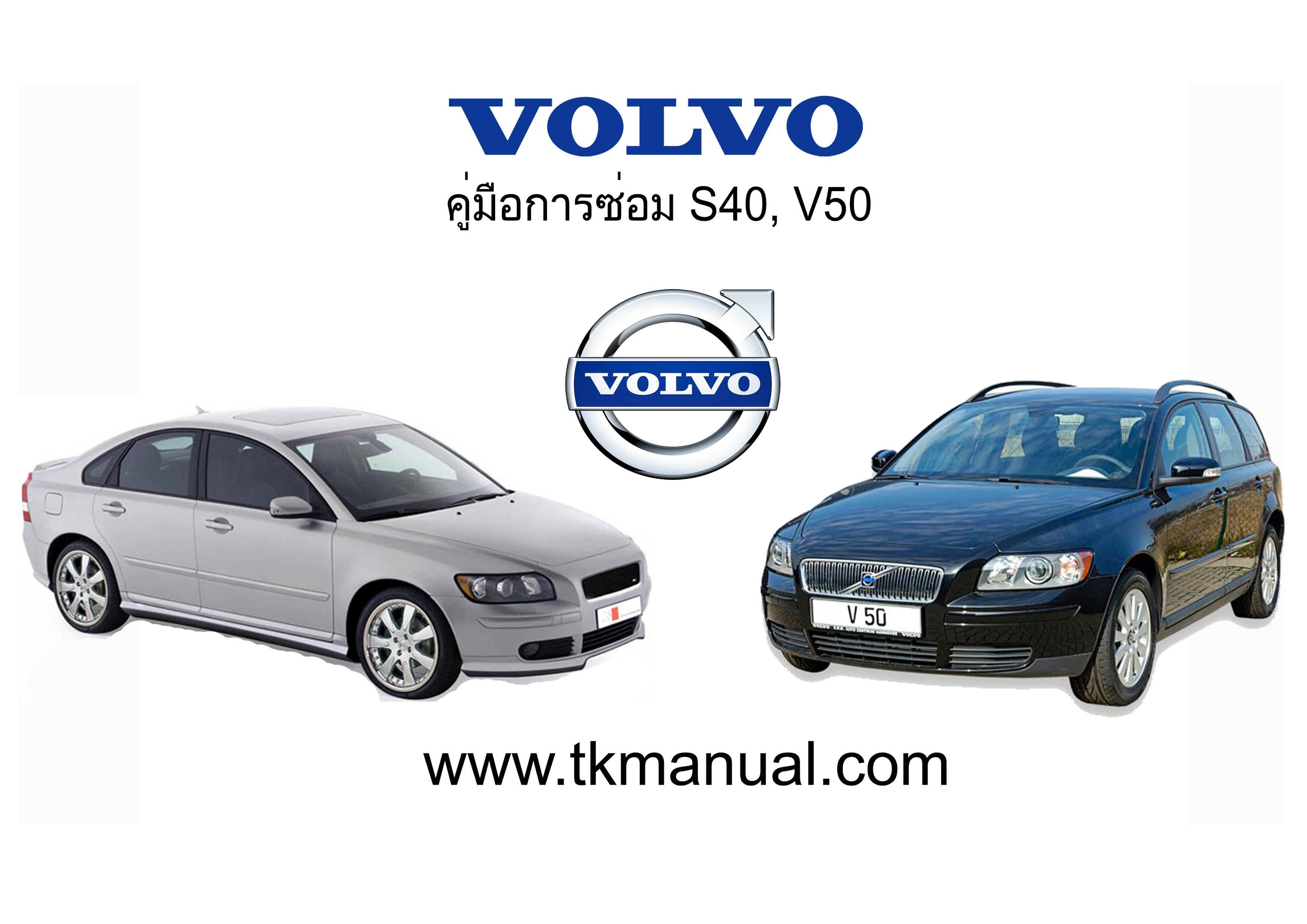 หนังสือคู่มือการซ่อม Volvo S40, V50 ทั้งคัน