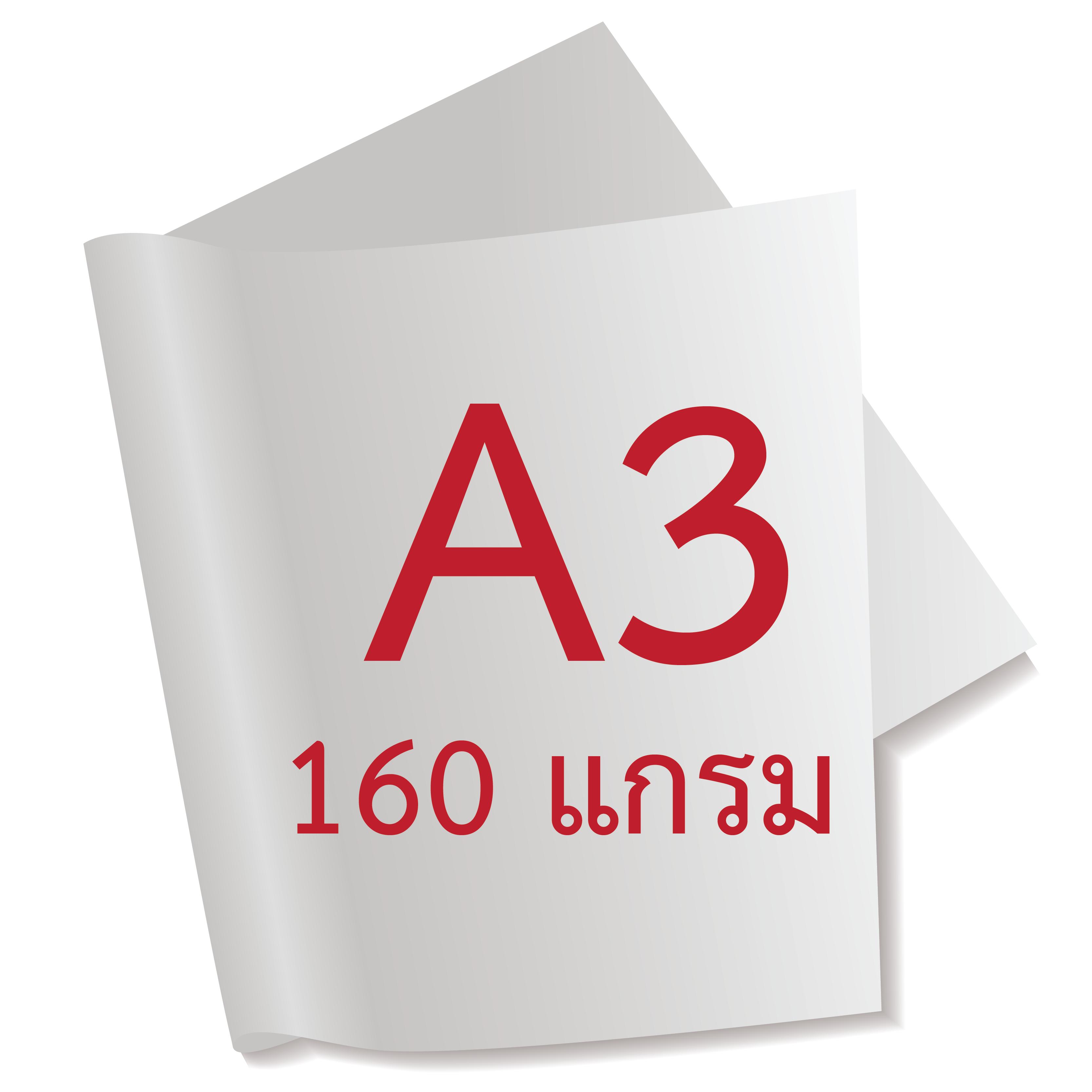 กระดาษอาร์ตมัน 160 แกรม/A3 (500 แผ่น)