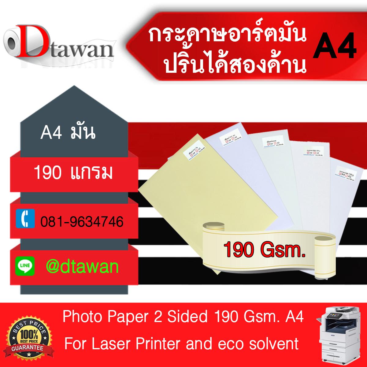 กระดาษอาร์ตมัน 2หน้า 190g (190แกรม) ขนาด A4