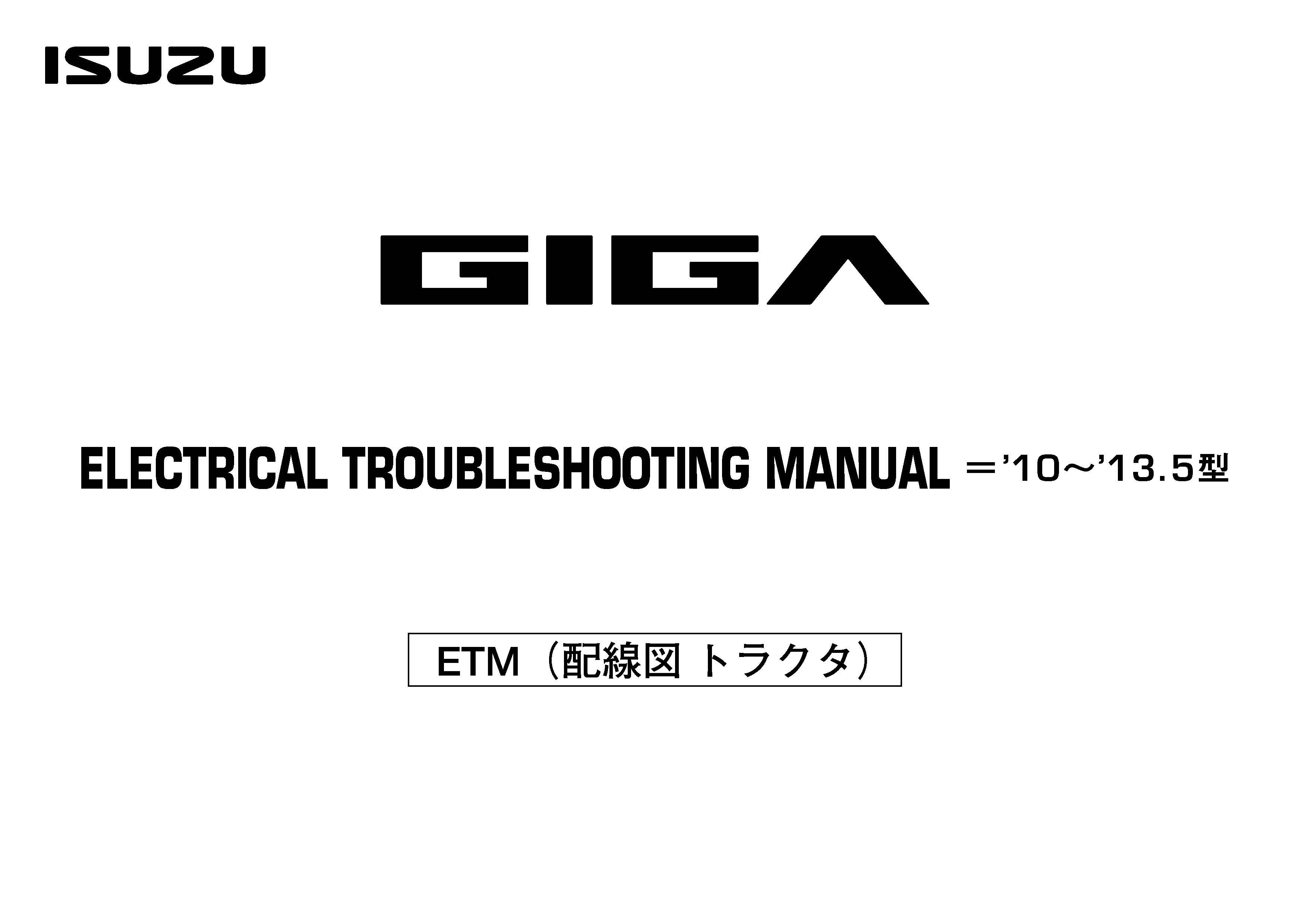 หนังสือวงจรไฟฟ้าเครื่องยนต์ รถบรรทุกญี่ปุ่น ISUZU GIGA ตระกูล C และ E (2010~2013.5)