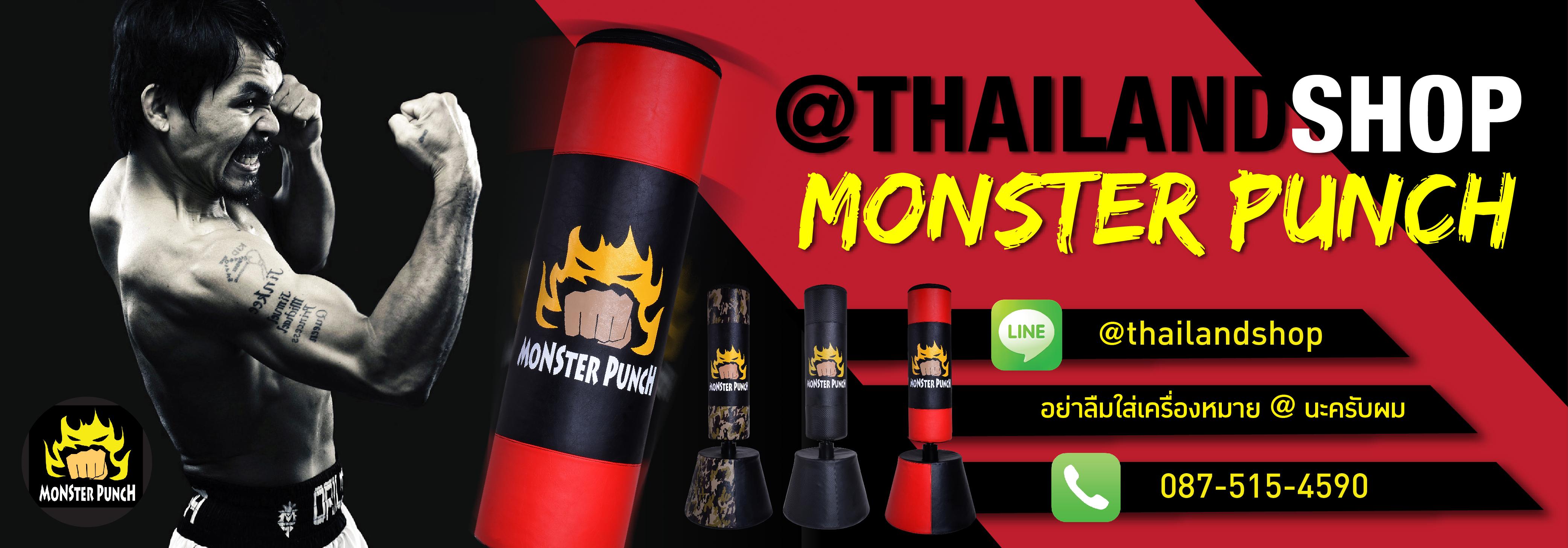 กระสอบทรายตั้งพื้น Monster Punch by MonsterPunch Thailand