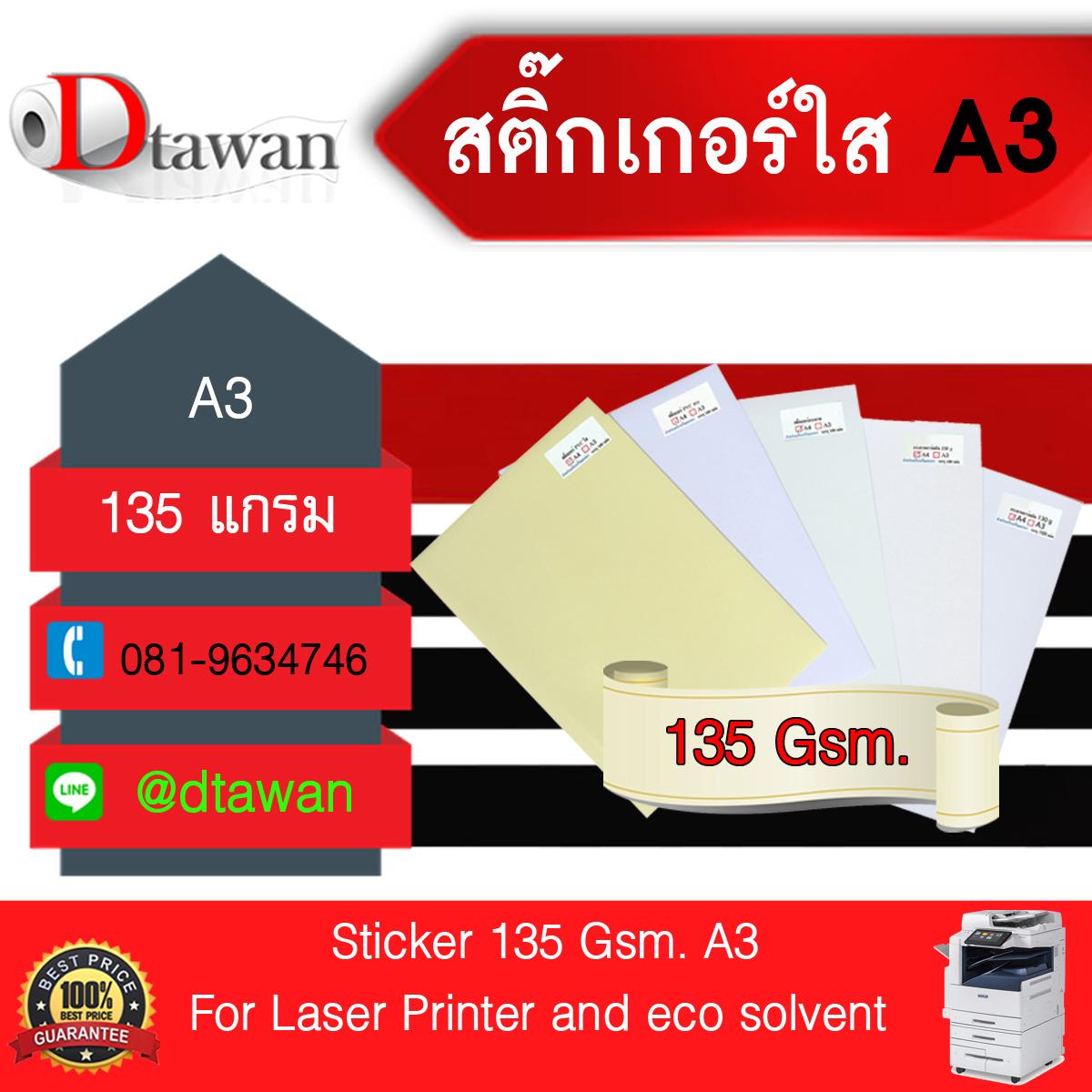 สติ๊กเกอร์ใส PVC 135g (135แกรม) ขนาด A3