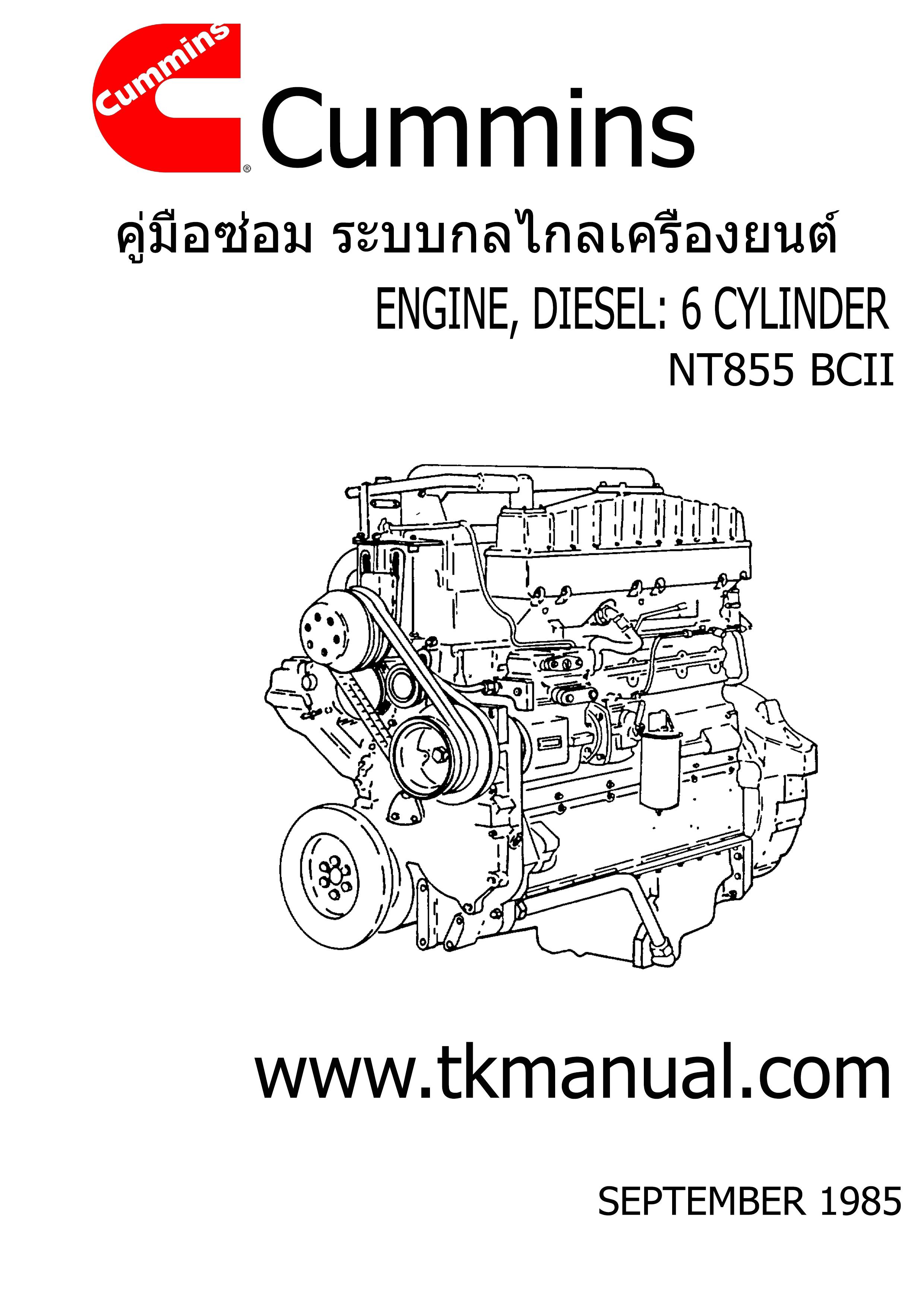 หนังสือ คู่มือซ่อม ระบบกลไกเครื่องยนต์ จักรกลหนัก Cummins ENGINE DIESEL 6 สูบ (2001-9)