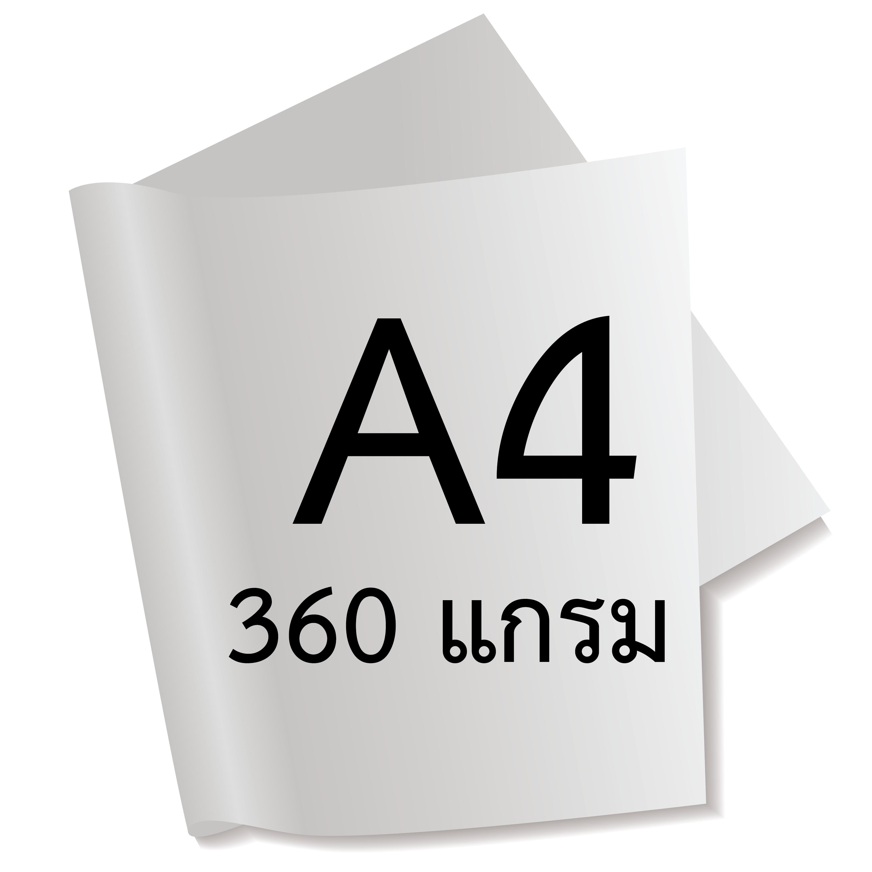 กระดาษอาร์ตการ์ดมัน 2 หน้า 360 แกรม/A4 (500 แผ่น)