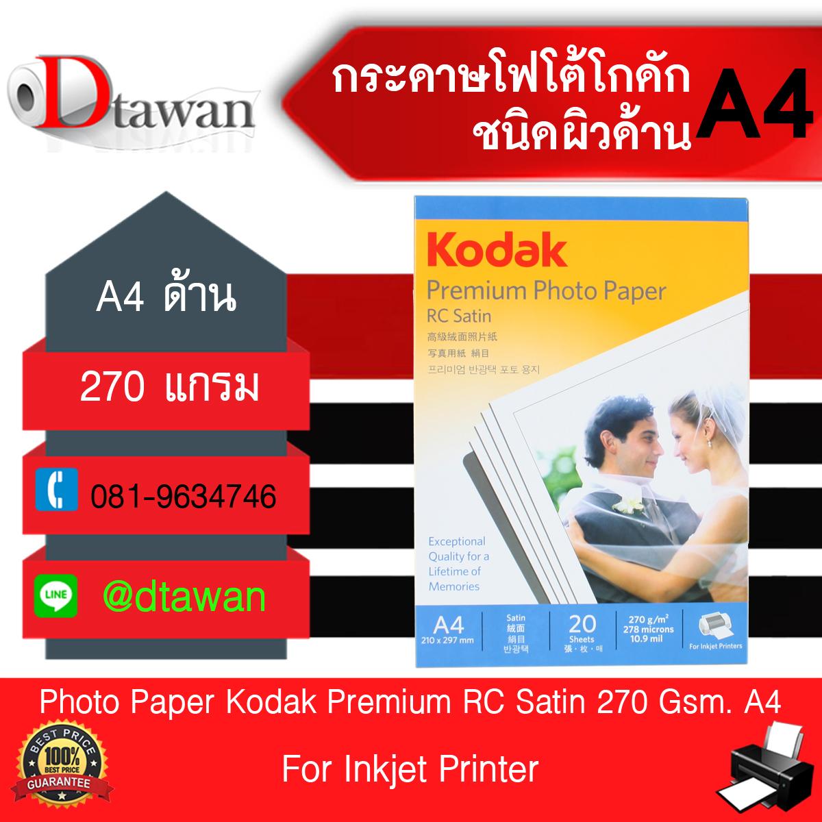 กระดาษโฟโต้โกดัก (Kodak) 270g ชนิดผิวด้าน ขนาด A4 สำหรับปริ้นรูปถ่าย และ โพลารอยด์