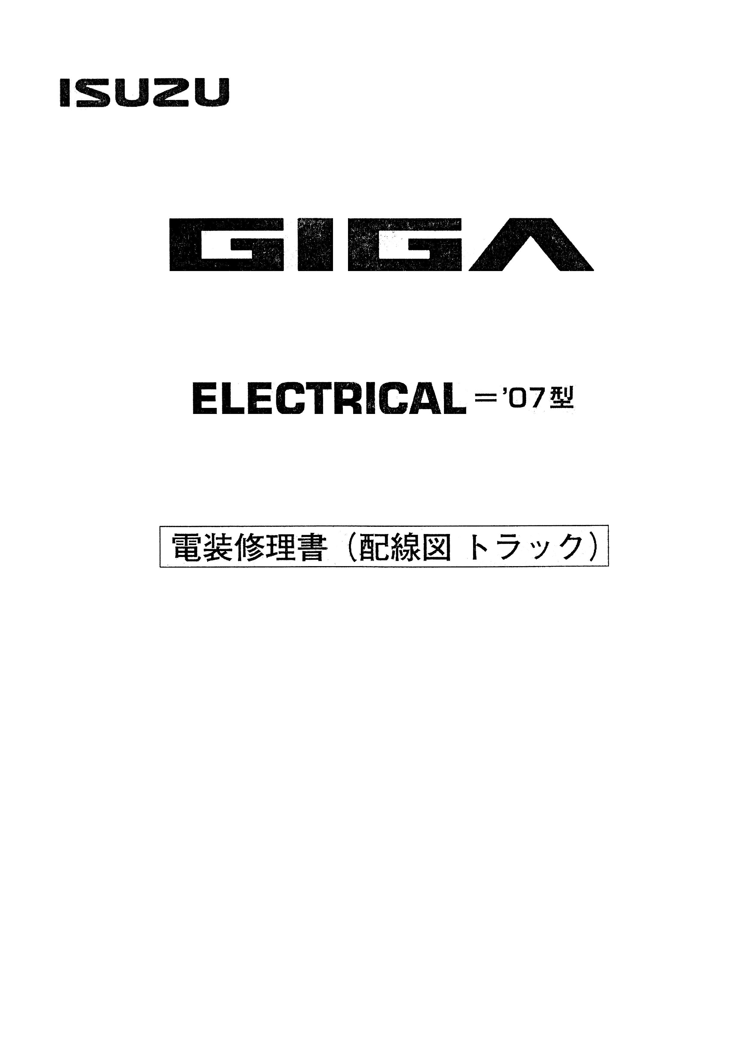 หนังสือ วงจรไฟฟ้า รถบรรทุก ISUZU GIGA ทั้งคัน เครื่องยนต์ 6UZ1, 6WG1 สำหรับเครื่องเซียงกง ภาษาญี่ปุ่น