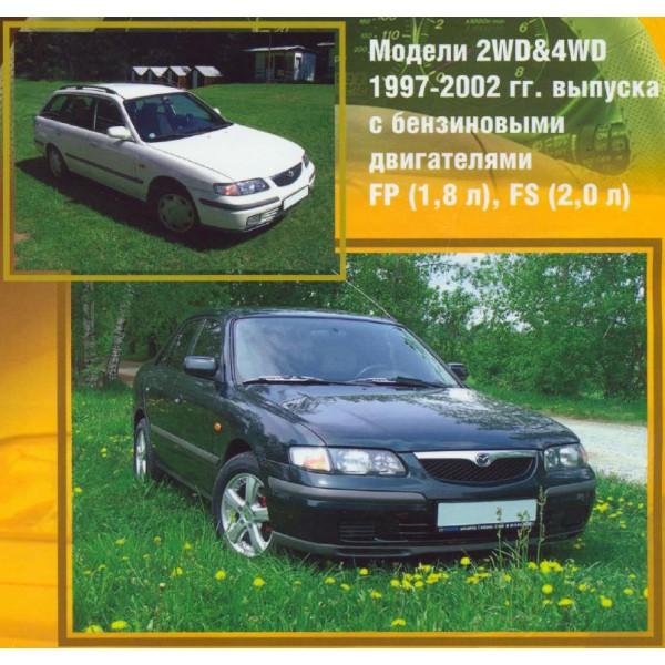 CD WIRING DIAGRAM MAZDA 626, CAPELLRA ปี 97-02 (2WD, 4WD)