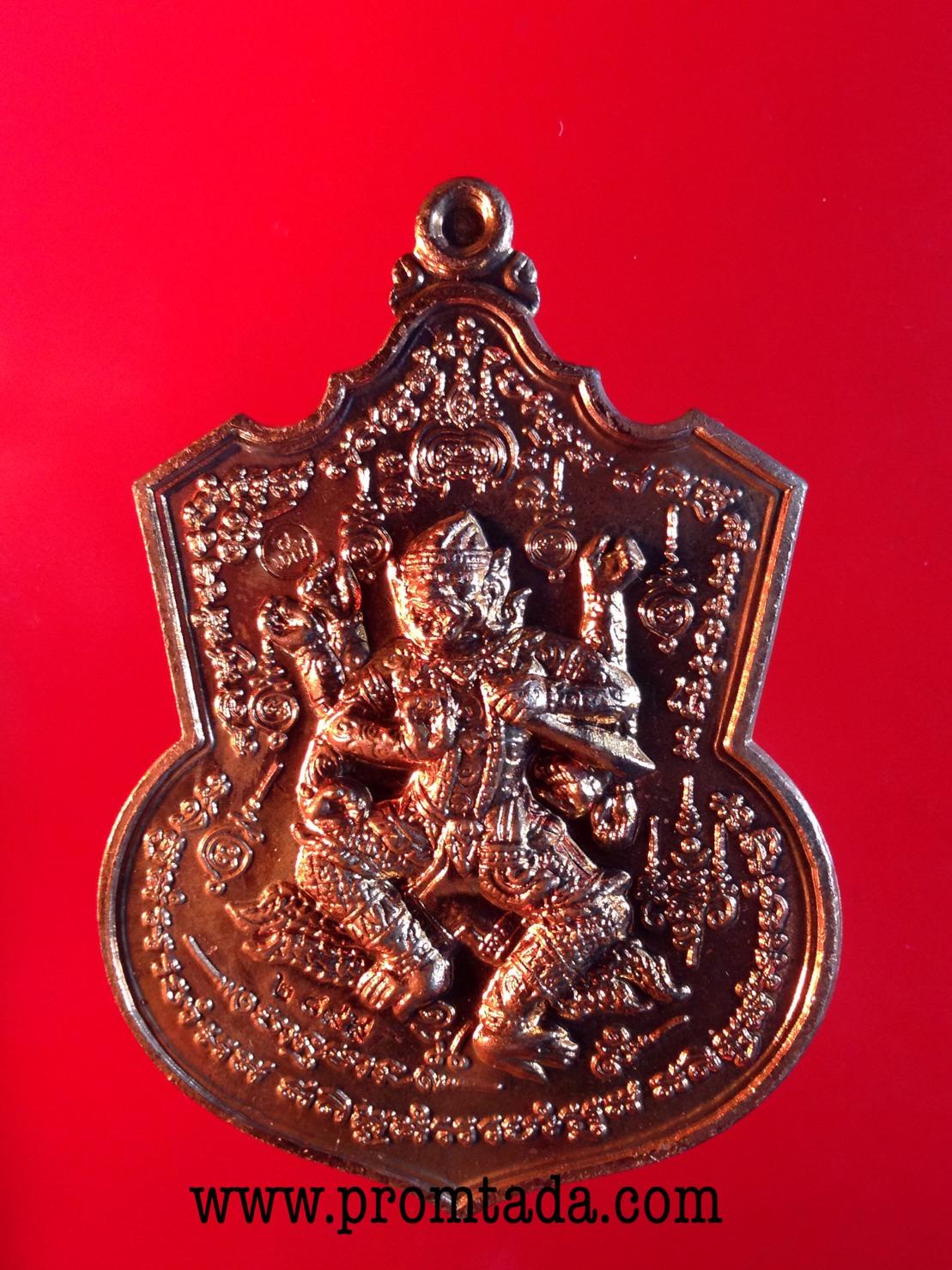 เหรียญหนุมานแปดกรเหรียญทองแดง อาจารย์เรืองเดช เอี่ยมตระกูล ( อาจารย์เดช ) รุุ่น มหามงกุฎ จักรตราธิราช ไตรมาส ๕๐