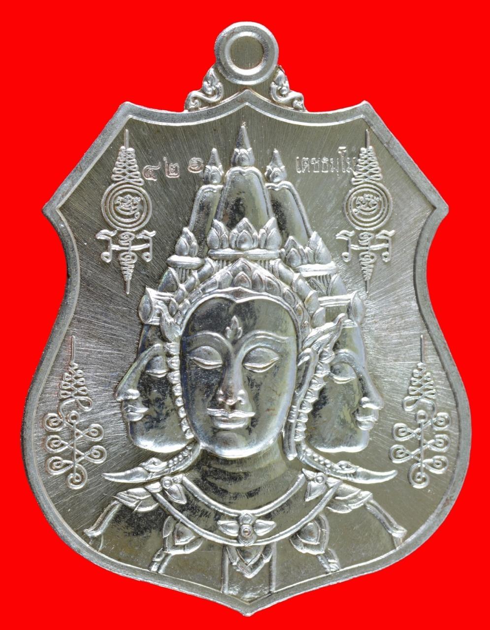 เหรียญพระพรหมมนต์จินดามณี เนื้อนวะผิวเงิน หลวงพ่อชู วัดทัพชุมพล