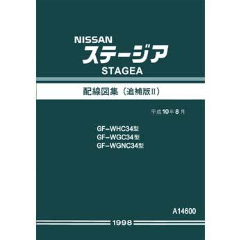 หนังสือ WIRING DIAGRAM NISSAN STAGEA ปี 98