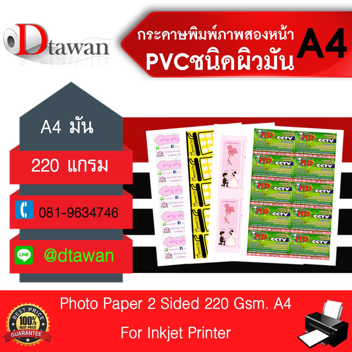 กระดาษโฟโต้สองหน้า PVC ฉีกไม่ขาด 220g ชนิดผิวมัน ขนาด A4 สำหรับงาน นามบัตร แผ่นพับ สิ่งพิมพ์ การ์ดเชิญงานต่างๆ