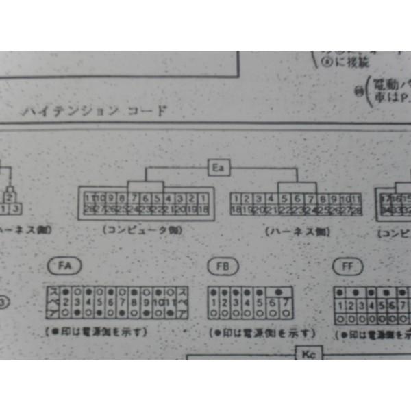 หนังสือ WIRING DIAGRAM รถยนต์ DAIHATSU MIRA ทั้งคัน โฉมปี 1993 (EF-EL, EF-KL) (JP)