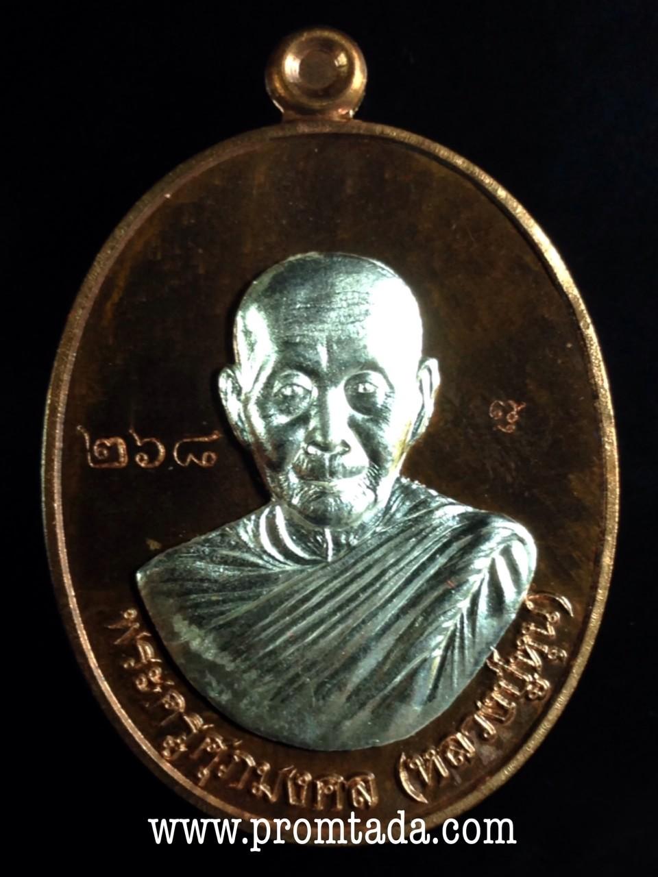 เหรียญเต็มองค์ห่มคลุม ปี2558 เนื้อนวะหน้ากากเงิน หลวงปู่หุน วัดบางผึ้ง