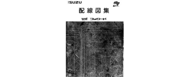 หนังสือ วงจรไฟฟ้า รถบรรทุก ISUZU FTS, FVZ, FRS, FSS ทั้งคัน เครื่องยนต์ 6HK1 สำหรับเครื่องเซียงกง ภาษาญี่ปุ่น