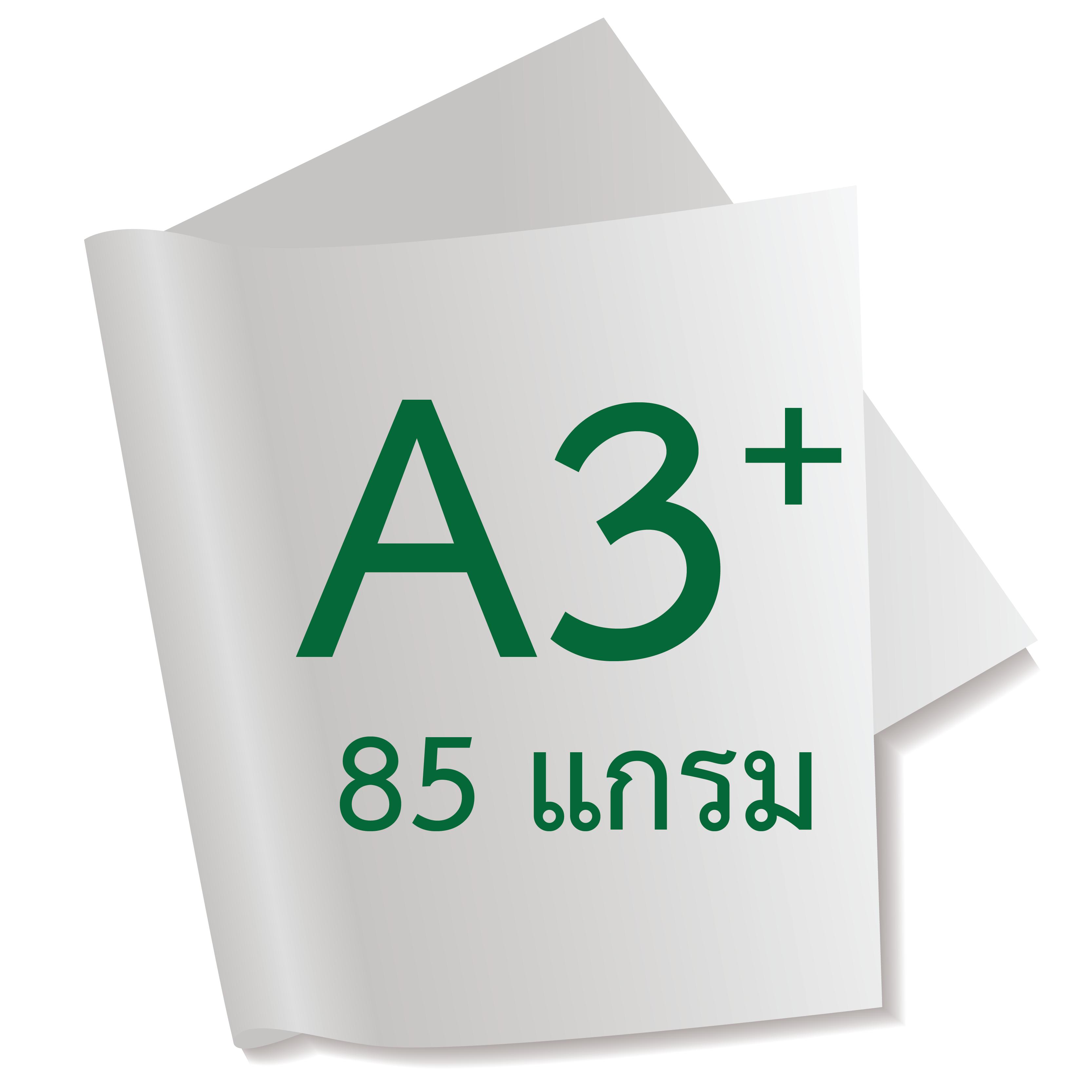 กระดาษอาร์ตด้าน 85 แกรม/A3+ (500 แผ่น)
