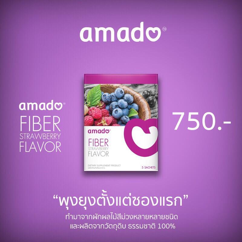 อมาโด้ ไฟเบอร์ AMADO Fiber กล่องม่วง (3วันทาน1ซอง) (ดีทอกซ์ลำไส้ พุงยุบ ทาน1ซองเหมือนกินผัก350กรัม)