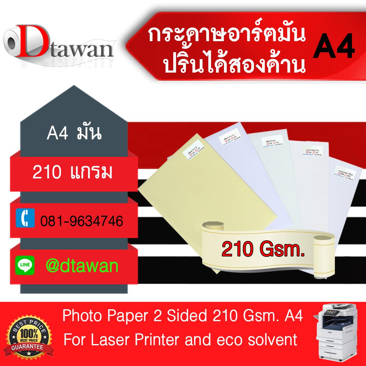 กระดาษอาร์ตมัน 2หน้า 210g (210แกรม) ขนาด A4