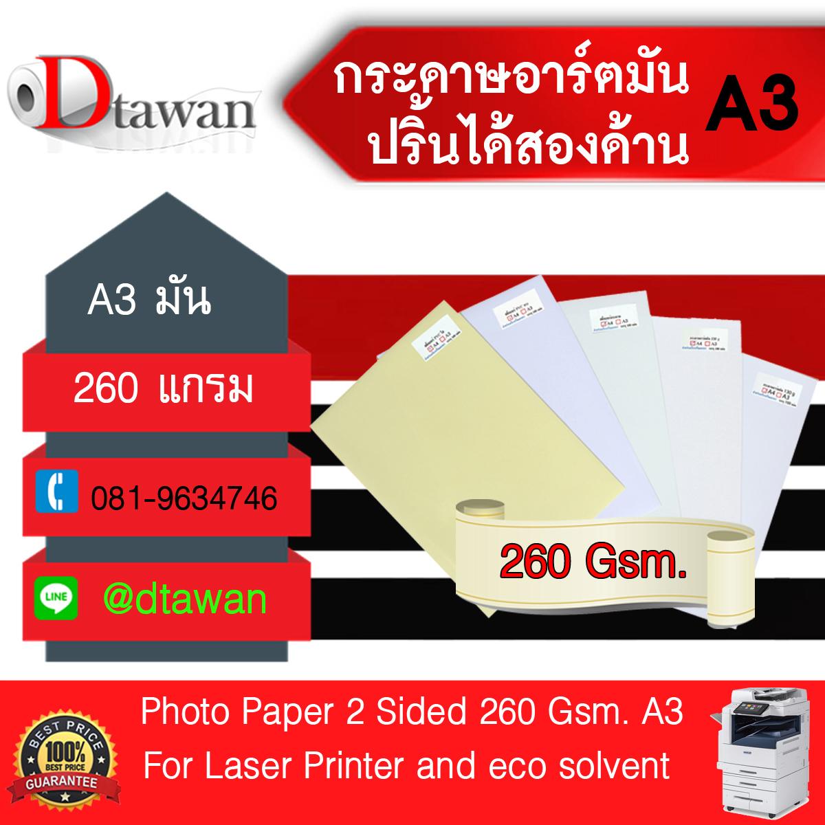 กระดาษอาร์ตมัน 2หน้า 260g (260แกรม) ขนาด A3