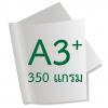 กระดาษอาร์ตการ์ดมัน 1 หน้า 350 แกรม A3+