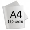 กระดาษอาร์ตด้าน 130 แกรม/A4 (500 แผ่น)