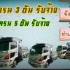 รถเครน 3 ตัน รับจ้าง รถเครน 5 ตัน รับจ้าง อำเภอเมืองสิงห์บุรี