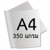 กระดาษอาร์ตการ์ดมัน 1 หน้า 350 แกรม A4