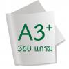 กระดาษอาร์ตการ์ดมัน 2 หน้า 360 แกรม/A3+ (500 แผ่น)