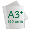 กระดาษอาร์ตการ์ดมัน 1 หน้า 300 แกรม A3+