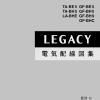 หนังสือวงจรไฟฟ้า WIRING DIAGRAM SUBARU LEGACY (2000-5~) (JP)