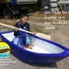 เรือพลาสติก 1-2 ที่นั่ง ยาว 180 ซม (ส่งทั่วประเทศ)