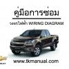หนังสือ วงจรไฟฟ้า Wiring Diagram CHEVROLET COLORADO 2012 สเปคไทย