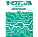หนังสือ Wiring Diagram Honda STREAM ปี ' 2001 เดือน 1
