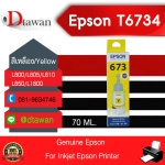 น้ำหมึกเติม EPSON ของแท้ สำหรับ L800,L805,L850,L1800 รหัส T6734 สี Y