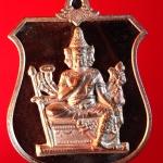 เหรียญพระพรหม รุ่น 13 พรหมประทานพร เนื้อทองแดง หลวงพ่อชำนาญ