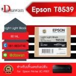 ตลับหมึกสำหรับ EPSON P807 รหัส T8539 สี LIGHT LIGHT BLACK