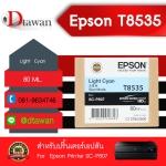 ตลับหมึกสำหรับ EPSON P807 รหัส T8535 สี LIGHT CYAN