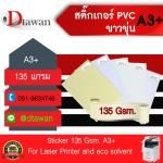 สติ๊กเกอร์ PVC 135g (135แกรม) ขาวขุ่น ขนาด A3+ (13x19นิ้ว)