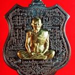 เหรียญมหาปราบ 2 เหนือดวง เนื้อทองแดงรมดำหน้ากากทองทิพย์ หนุนดวง หลวงปู่บุญ วัดบ้านหมากหมี่