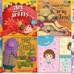 หนังสือสองภาษาพัฒนาทักษะภาษาอังกฤษ 5 เล่ม (นิทานสตู)