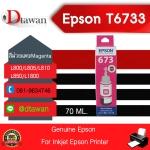 น้ำหมึกเติม EPSON ของแท้ สำหรับ L800,L805,L850,L1800 รหัส T6733 สี M