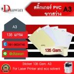 สติ๊กเกอร์ PVC 135g (135แกรม) ขาวสว่าง ขนาด A3