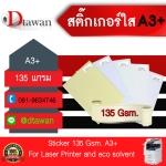 สติ๊กเกอร์ใส PVC 135g (135แกรม) ขนาด A3+ (13x19นิ้ว)