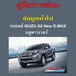 หนังสือ คู่มือซ่อม ข้อมูลทั่วไป รถยนต์ ISUZU ALL NEW D-MAX 1.9 Ddi BLUE POWER