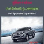 หนังสือ คู่มือซ่อม เกียร์อัตโนมัติ Auto Matic รุ่น AWR6B45 รถยนต์ ISUZU ALL NEW D-MAX 1.9 Ddi BLUE POWER