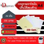 กระดาษอาร์ตมัน 2หน้า 230g (230แกรม) ขนาด A4