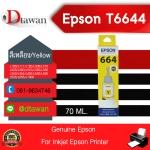 น้ำหมึกเติม EPSON ของแท้ สำหรับ L110,L210,L350,L550,L555,L1300 รหัส T6644 สี Y