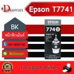น้ำหมึกเติม EPSON ของแท้ pigment กันน้ำ สำหรับ M100 M105 M200 M205 L655 รหัส T7741 สี Black